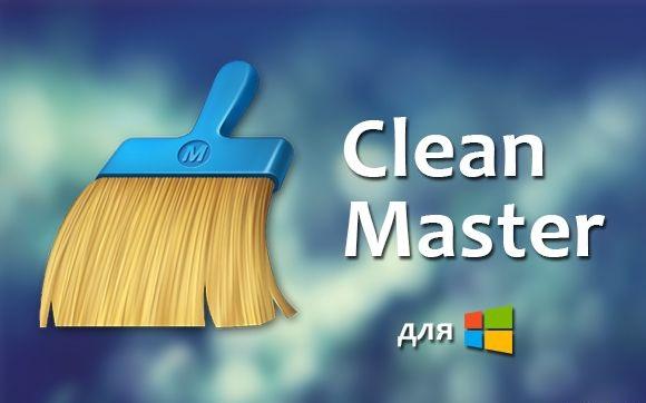 clean master для windows